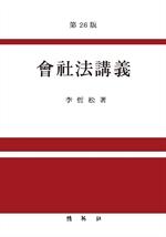 도서 이미지 - 회사법강의(제26판)