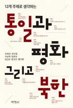 도서 이미지 - 12개 주제로 생각하는 통일과 평화 그리고 북한