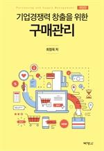 도서 이미지 - 기업경쟁력 창출을 위한 구매관리(개정판)