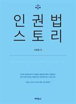 도서 이미지 - 인권법 스토리