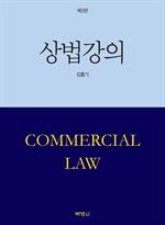 도서 이미지 - 상법강의(제3판)