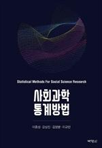 도서 이미지 - 사회과학 통계방법