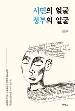 도서 이미지 - 시민의 얼굴 정부의 얼굴