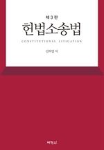 헌법소송법(제3판)