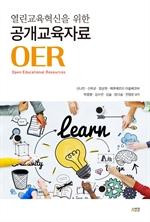 도서 이미지 - 열린교육혁신을 위한 공개교육자료 OER