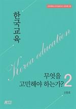 도서 이미지 - 한국교육, 무엇을 고민해야 하는가? 2