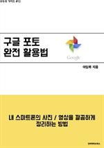 도서 이미지 - [모두의 가이드] 구글 포토 완전 활용법