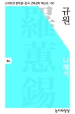 도서 이미지 - 규원