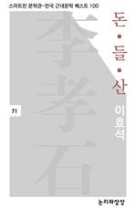 도서 이미지 - 돈·들·산