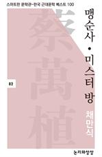 도서 이미지 - 맹 순사·미스터 방