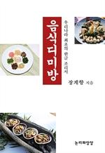 도서 이미지 - 음식디미방