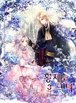 도서 이미지 - 황제와 그녀