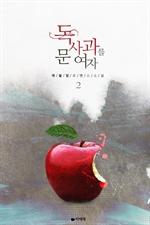 도서 이미지 - 독사과를 문 여자