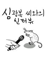 도서 이미지 - 심광복 씨와의 인터뷰