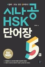 도서 이미지 - 시나공 HSK 5급 단어장