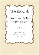 도서 이미지 - 긍정적인 삶의 보상