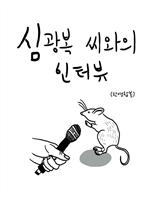 도서 이미지 - 심광복 씨와의 인터뷰(한영합본)