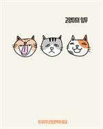 도서 이미지 - 고양이의 임무
