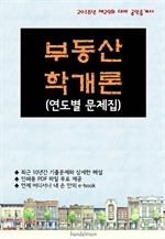 도서 이미지 - 2018년 제29회 대비 공인중개사 부동산학개론 (연도별 문제집)