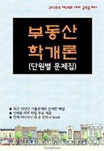 도서 이미지 - 2018년 제29회 대비 공인중개사 부동산학개론 (단원별 문제집)