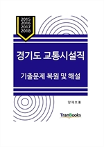 도서 이미지 - 경기도 교통시설직 기출문제 복원 및 해설(15,16,17,18년도)