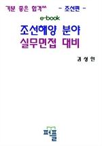 도서 이미지 - 조선해양 분야 실무면접 대비서 - 조선편