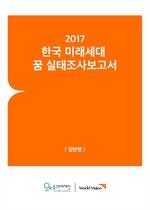 도서 이미지 - 2017 한국 미래세대 꿈 실태조사보고서