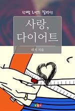 도서 이미지 - 사랑, 다이어트 : 한뼘 로맨스 컬렉션 19