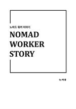 도서 이미지 - 노마드 워커 이야기