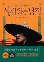 도서 이미지 - 시체 읽는 남자