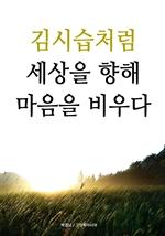 도서 이미지 - 김시습처럼 - 세상을 향해 마음을 비우다
