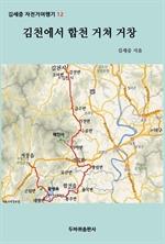 도서 이미지 - 김천에서 합천 거쳐 거창