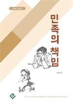도서 이미지 - 민족의 책임