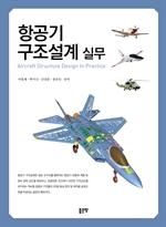 도서 이미지 - 항공기 구조설계 실무(Aircraft Structure Design In Practice)