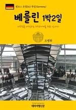 도서 이미지 - 원코스 유럽021 독일 베를린 1박2일 서유럽을 여행하는 히치하이커를 위한 안내서