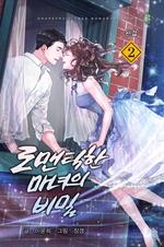 도서 이미지 - 로맨틱한마녀의비밀