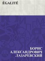 도서 이미지 - Égalité