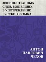 도서 이미지 - 3000 inostrannykh slov, voshedshikh v upotreblenie russkogo jazyka