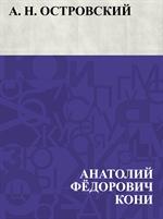도서 이미지 - A. H. Ostrovskij