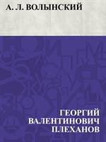 도서 이미지 - A. L. Volynskij