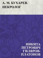 도서 이미지 - A. M. Bukharev. Nekrolog