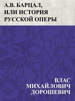 도서 이미지 - A.B. Barcal, ili Istorija russkoj opery