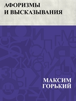 도서 이미지 - Aforizmy i vyskazyvanija