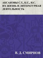 도서 이미지 - Aksakovy S.T., K.S., I.S.. Ih zhizn' i literaturnaja dejatel'nost'