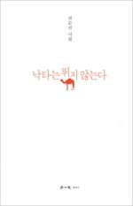 도서 이미지 - 낙타는 뛰지 않는다