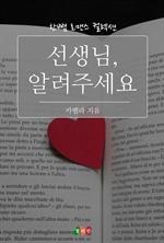 도서 이미지 - 선생님, 알려주세요 : 한뼘 로맨스 컬렉션 20
