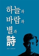 도서 이미지 - 윤동주의 〈하늘과 바람과 별과 詩〉