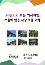 도서 이미지 - [오디오북] [사진으로 보는 역사여행] 서울에 있는 사찰 보물 여행