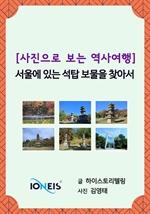 도서 이미지 - [오디오북] [사진으로 보는 역사여행] 서울에 있는 석탑 보물을 찾아서