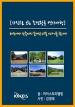 도서 이미지 - [오디오북] [사진으로 보는 조선왕릉 역사여행] 태조에서 단종까지 숨겨진 비밀 이야기를 찾아서